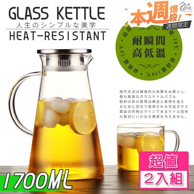 【Incare】熱銷日本耐高低溫玻璃冷水壺1700ML(兩入超值組)