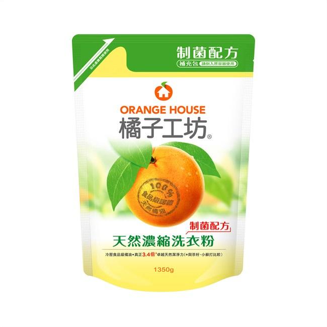 橘子工坊天然制菌活力濃縮洗衣粉補充包