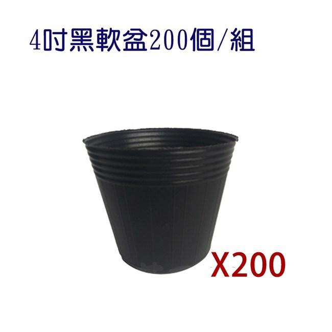 4吋黑軟盆200個/組