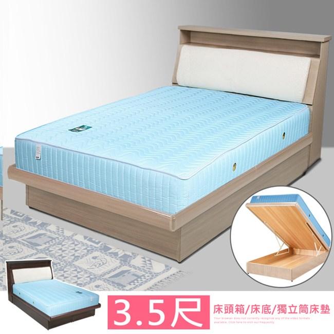 Homelike 黛絲3.5尺掀床組+獨立筒床墊-單人(白橡木紋)