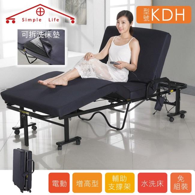 【Simple Life折疊床】增高專利型電動水洗免組裝折疊床-KDH