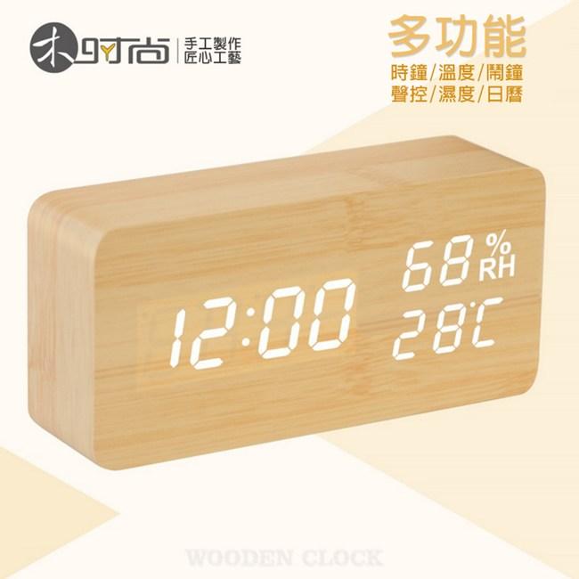 多功能木紋時鐘/聲控鬧鐘 顯示溫度/濕度/萬年曆 LED USB供電