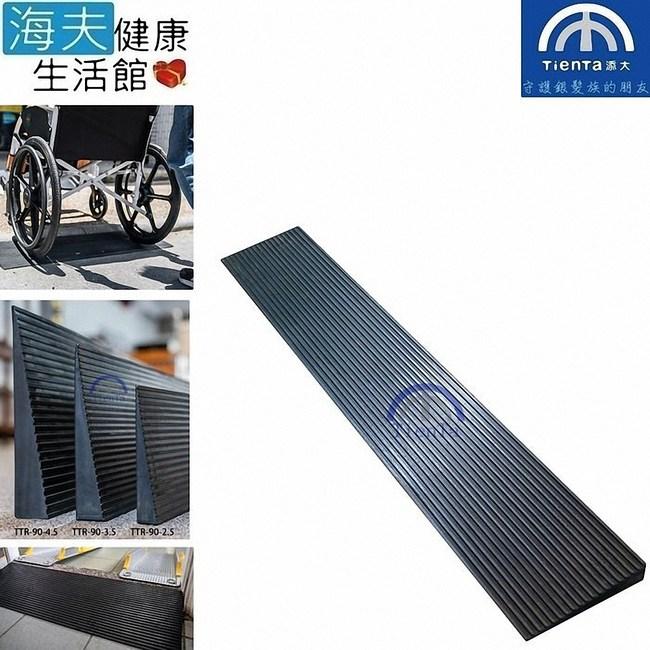 【海夫】添大興業 斜坡板 橡膠坡道 (TTR-90-2.5)