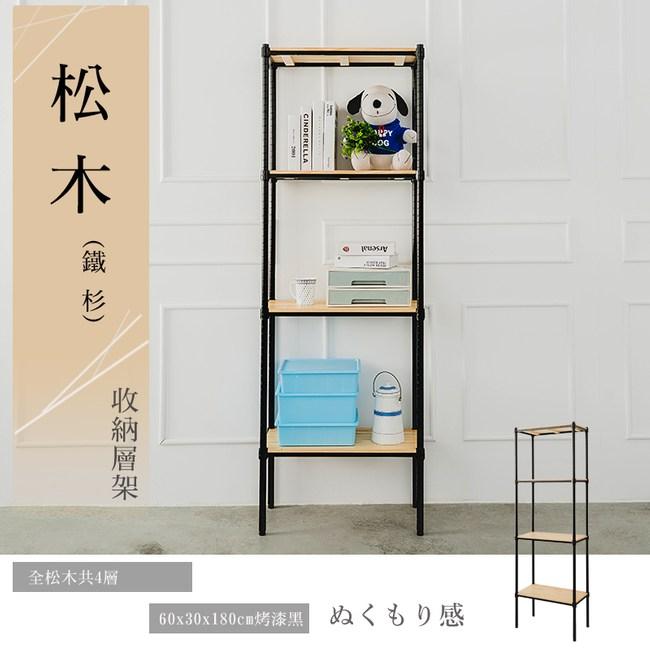 【dayneeds】松木60x30x180公分四層烤黑收納層架