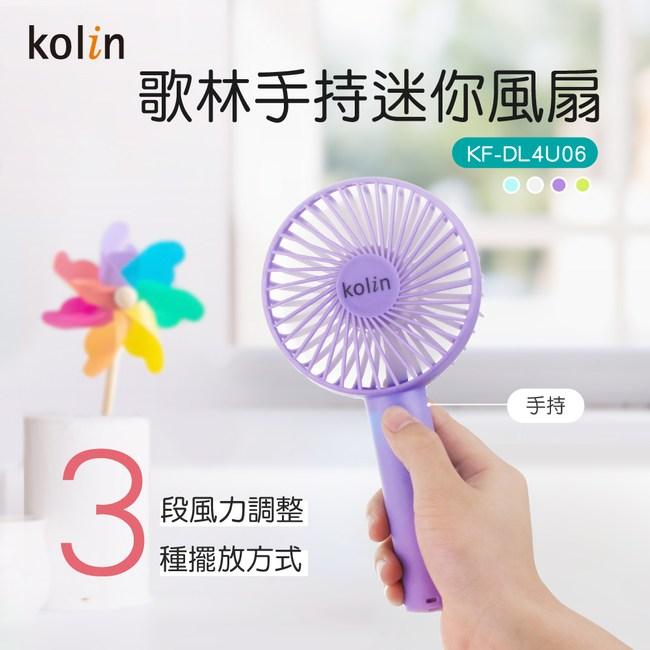 歌林Kolin USB充電手持迷你風扇KF-DL4U02藍色