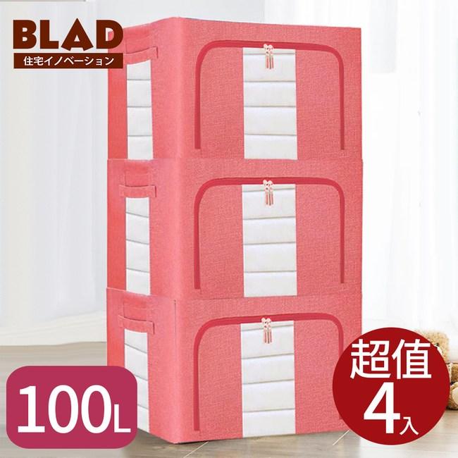 【BLAD】日系文青風高級細麻紋牛津布收納箱100L(超值4入組)珊瑚紅4入