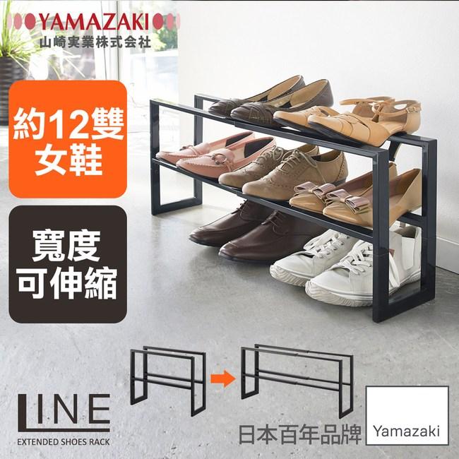 日本【YAMAZAKI】LINE伸縮式三層鞋架(黑)