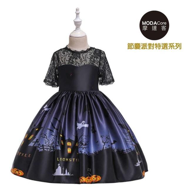 摩達客★萬聖派對變裝★兒童優雅蕾絲黑夜小禮服洋裝120CM