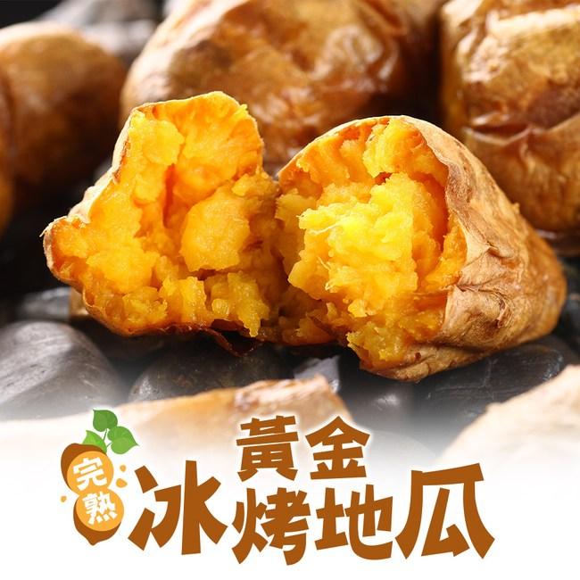 【愛上新鮮】金黃熟成冰心地瓜6包(250g±10%/包)