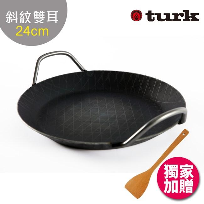【德國turk鐵鍋】熱鍛雙耳 24cm(雙11買就送天然木鍋鏟)