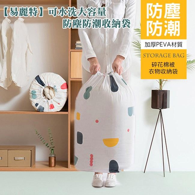 【易麗特】可水洗大容量防塵防潮收納袋(2入)