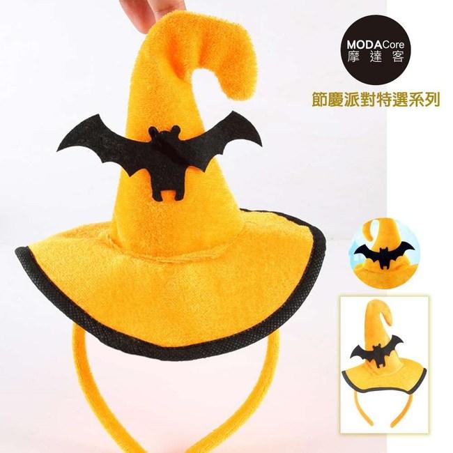 【摩達客】萬聖節派對頭飾-橘黑南瓜蝙蝠巫婆帽造型髮箍(髮箍)