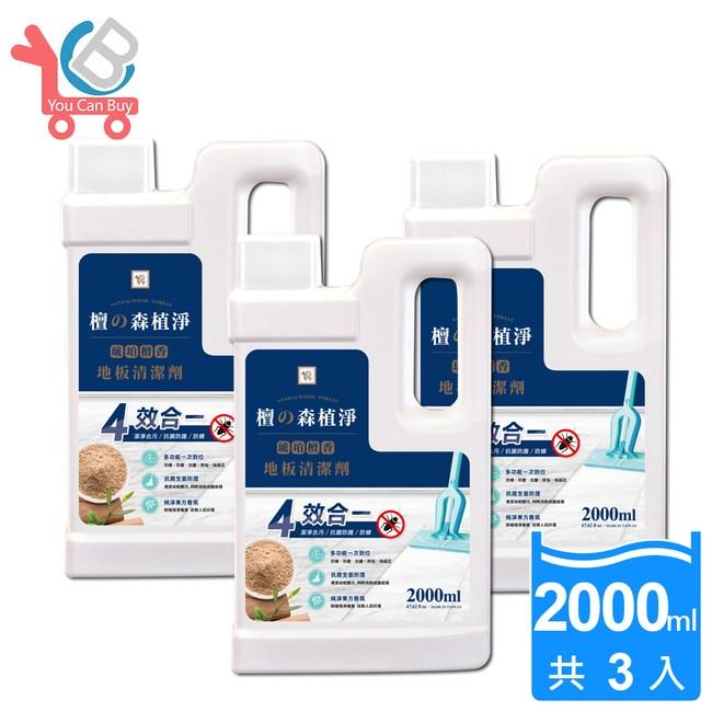 【You Can Buy】琥珀檀香 4效合1 防蟑抗菌地板清潔劑 2Lx3入