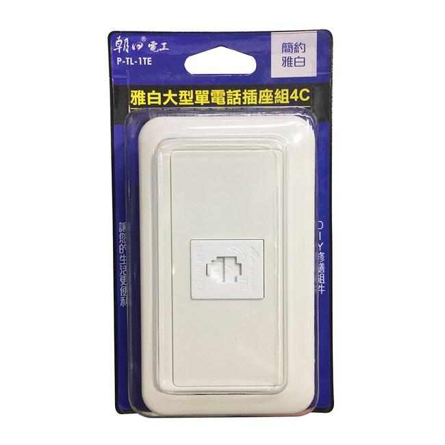 單電話插座組4C