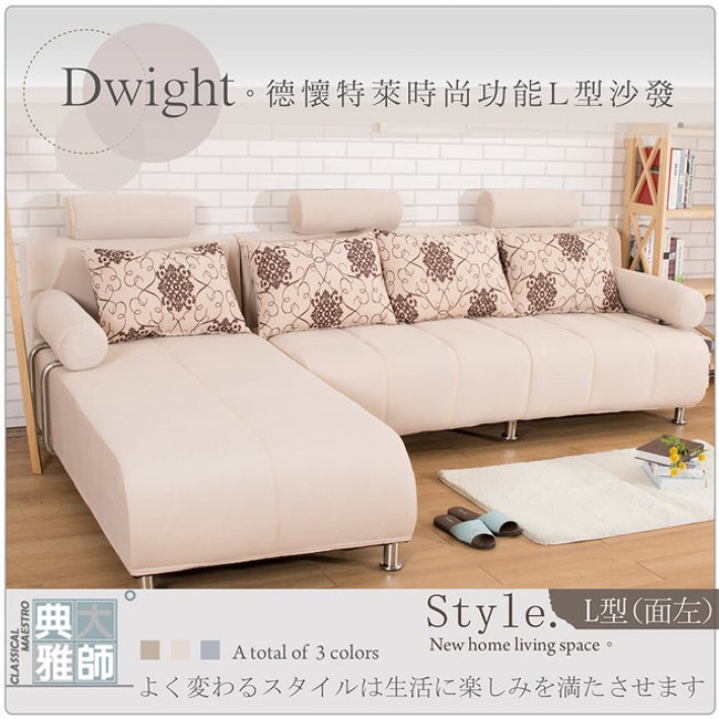 【典雅大師】Dwight德懷特萊時尚功能(L型沙發-三色)米白色-左型