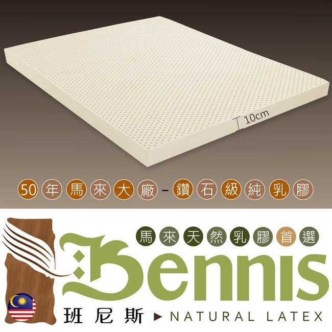 【班尼斯】雙人5x6.2尺x10cm鑽石級百萬保證馬來西亞天然乳膠床墊