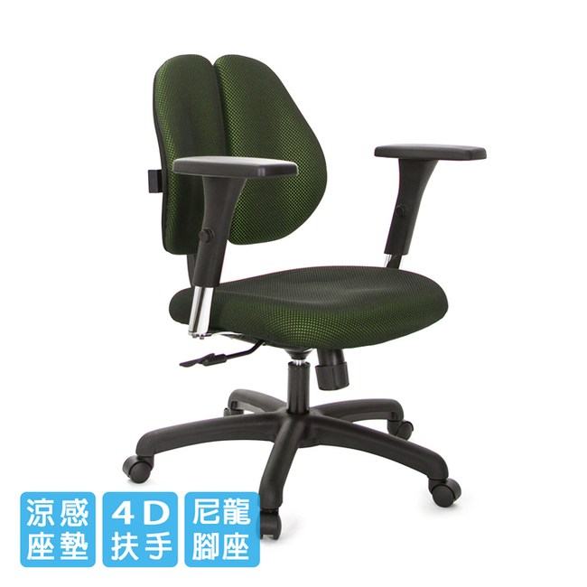 GXG 短背涼感 雙背椅 (4D升降扶手)TW-2992 E7#訂購備註顏色