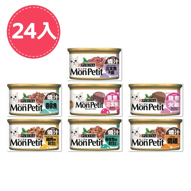 【MonPetit】貓倍麗經典主食罐85克X24罐香烤嫩雞
