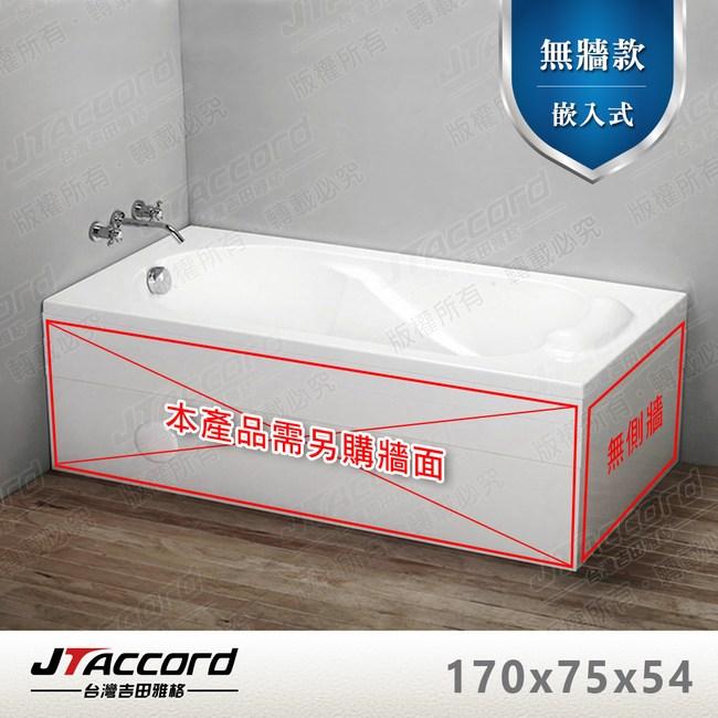 【台灣吉田】T125-170 長方形壓克力浴缸(空缸)170x75x54cm