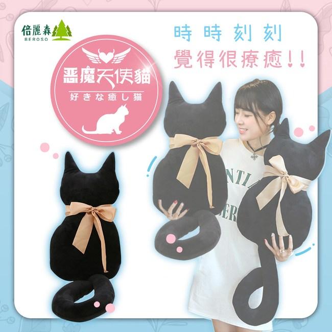 Beroso 倍麗森  日系治癒惡魔天使陪伴貓抱枕-黑色