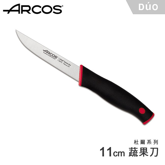 Arcos杜爾系列蔬果刀11cm