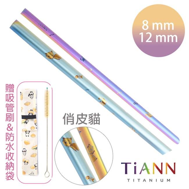 鈦安純鈦餐具TiANN 純鈦吸管 粗+細套組-俏皮貓款(8+12mm)