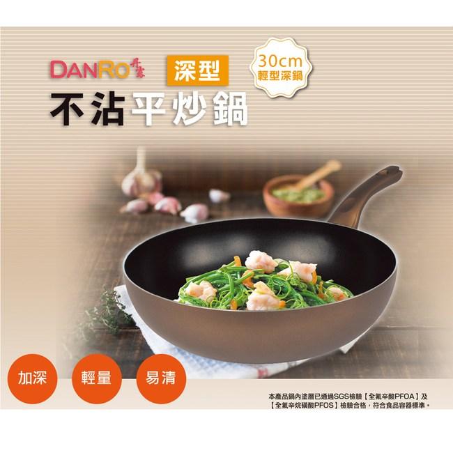 丹露 30cm深型不沾平炒鍋 CHI-30WG