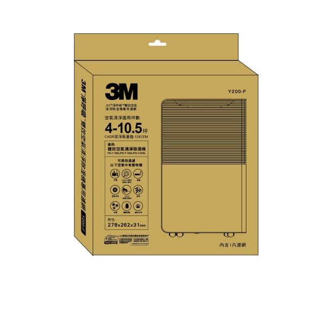 3M雙效空氣清淨除溼機專用濾網Y200-F