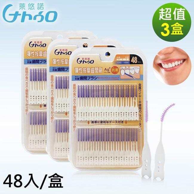 【萊悠諾 NATURO】彈性按摩抗菌齒間刷48入(附攜帶盒)3盒/組