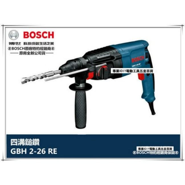 德國 BOSCH 博世 GBH 2-26RE 四溝旋轉鎚鑽+附工具箱單機附工具箱