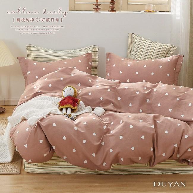 《DUYAN 竹漾》100%精梳純棉雙人床包三件組-慕戀心情  台灣製