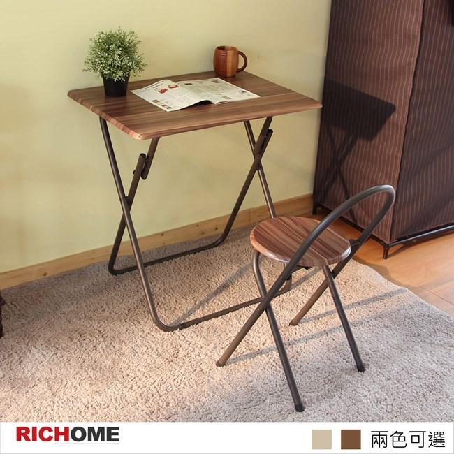 【RICHOME】超值折疊桌椅組-胡桃