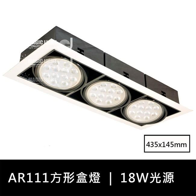 【光的魔法師 】雙色AR111方形有邊框盒燈 三燈 含18W聚光型燈泡全電壓-白光