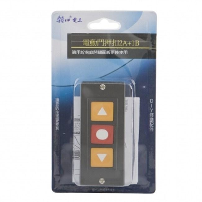 電動門押扣2A+1B (PB3)