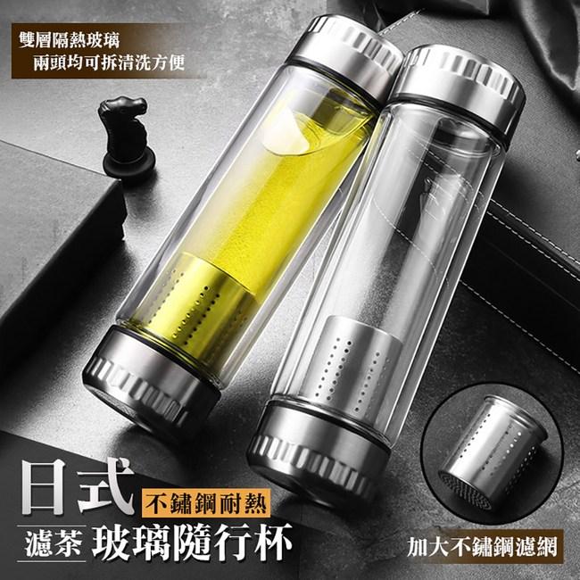 【EDISH】日式不鏽鋼耐熱濾茶玻璃隨行杯日式不鏽鋼耐熱濾茶玻璃隨行杯