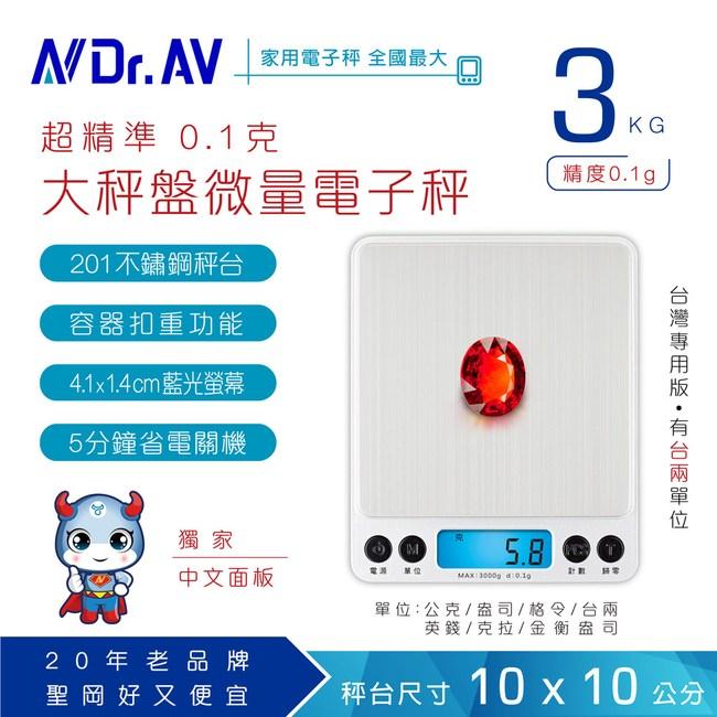 【N Dr.AV聖岡科技】PT-1210大秤盤精準 電子秤