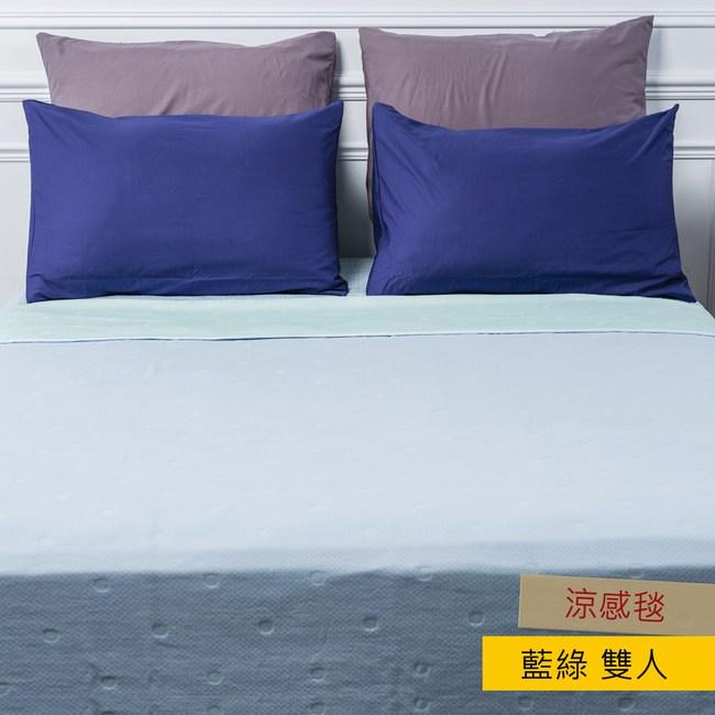 HOLA 冰玉涼感毯 雙人 藍綠