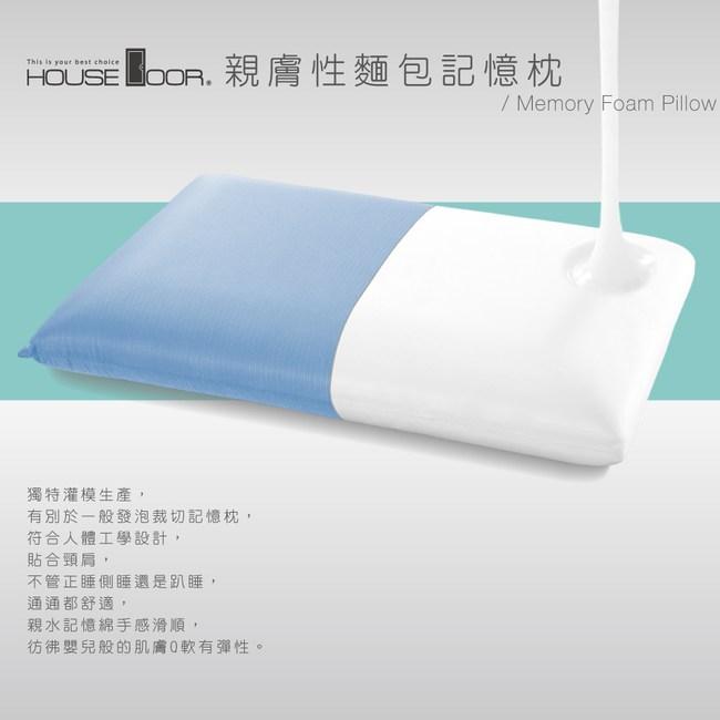 House door涼感親膚記憶枕 大和抗菌表布-大麵包型(天空藍)