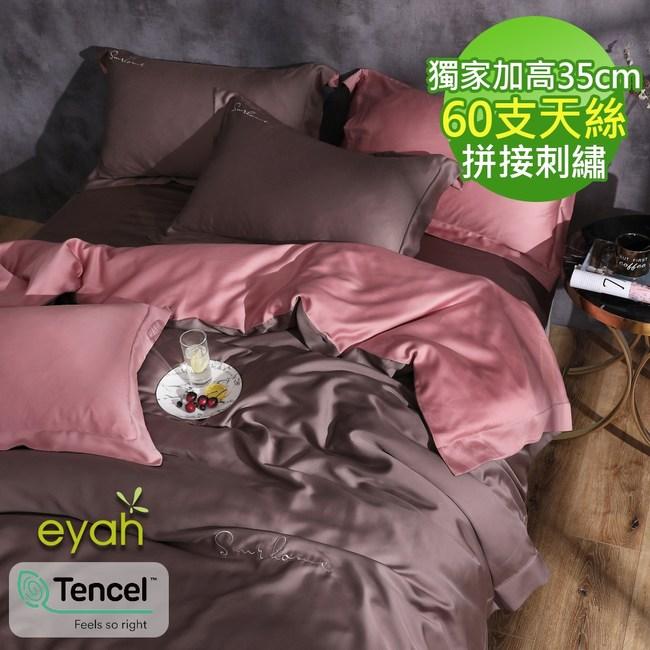 【eyah】60支雙拼刺繡萊賽爾天絲雙人床包被套四件組-咖啡/胭脂紅
