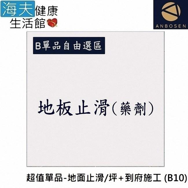 【安博森 海夫】無障礙施工 超值單品 (B10)(B10)