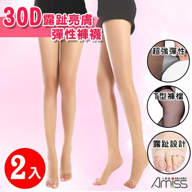 【Amiss】30D露趾亮膚彈性褲襪2入組(1101-7)