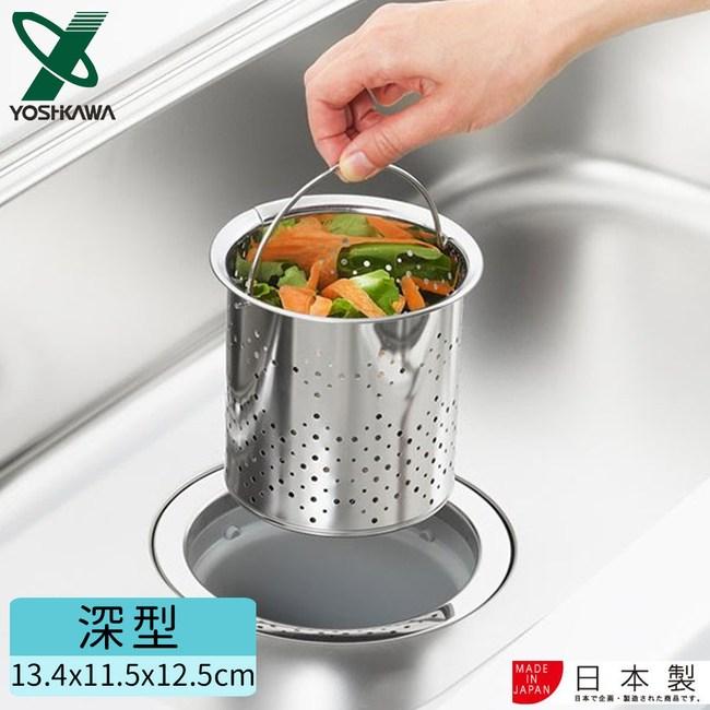 【YOSHIKAWA】日本進口不鏽鋼抗菌排水孔濾桶(深型)