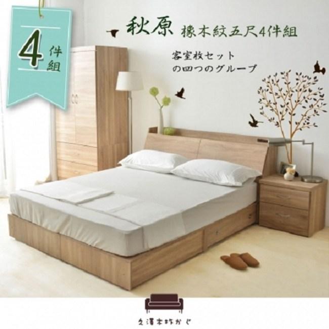 【UHO】秋原-橡木紋5尺雙人4件組I(收納床底)