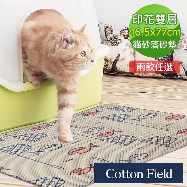 棉花田【Kitten喵】印花雙層貓砂落砂墊-2款可選(二件組)撈魚