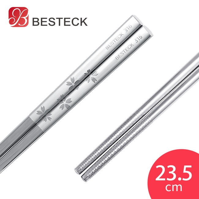 【Besteck】316 不鏽鋼雷射雕紋筷子-櫻花(20雙入)