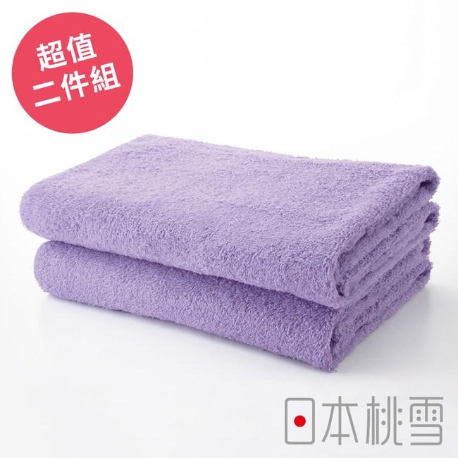 日本桃雪【居家浴巾】超值兩件組 紫色