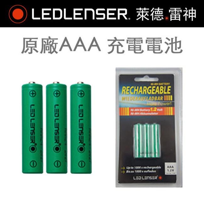 德國LED LENSER 原廠AAA 四號充電電池(3入)