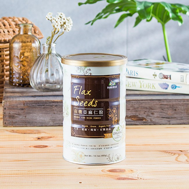 【亨源生機】有機亞麻仁粉(二罐組)400g/罐