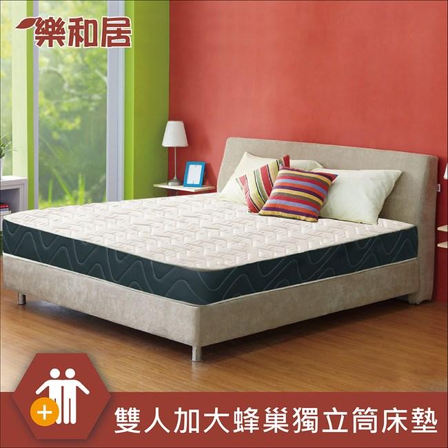 樂和居  多支點蜂巢獨立筒床墊-加大6尺