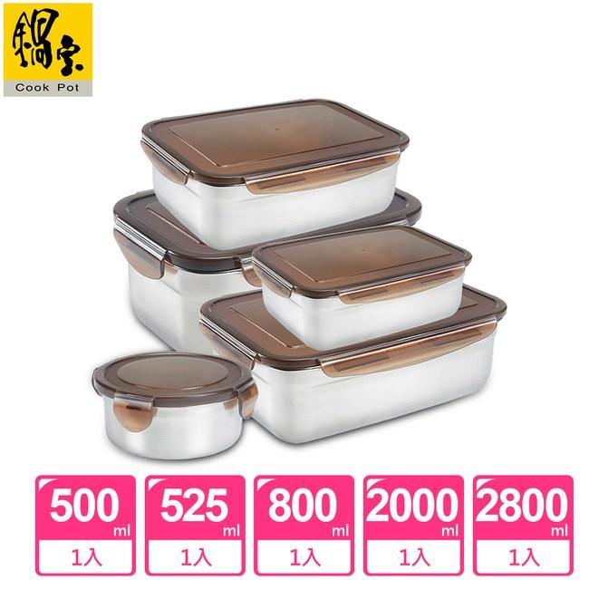 【鍋寶】316不鏽鋼保鮮盒標配5入組